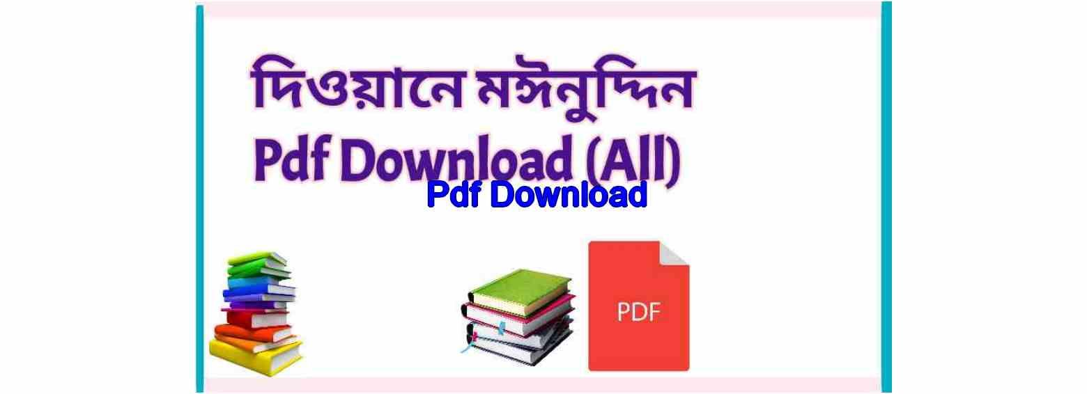 দিওয়ানে মঈনুদ্দিন Pdf Download