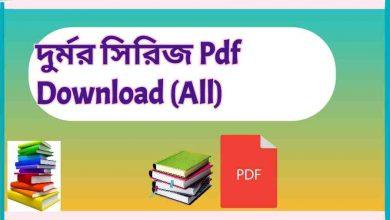 Photo of দুর্মর সিরিজ Pdf Download (All)