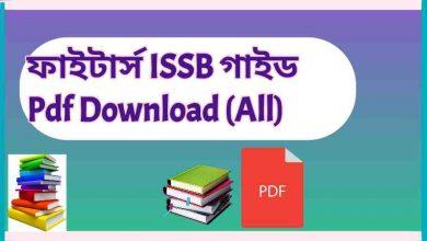 Photo of ফাইটার্স ISSB গাইড Pdf Download (All)