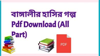 Photo of বাঙ্গালীর হাসির গল্প Pdf Download (All Part)