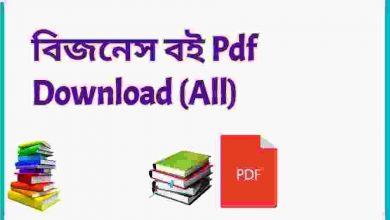 Photo of বিজনেস বই Pdf Download (All) – উদ্যোক্তা ব্যবসা কৌশল বই pdf download