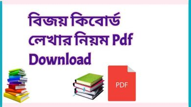 Photo of বিজয় কিবোর্ড লেখার নিয়ম Pdf Download