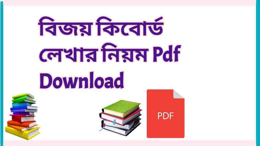 book বিজয় কিবোর্ড লেখার নিয়ম Pdf Download