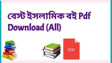 Photo of বেস্ট ইসলামিক বই Pdf Download (All) – Best Islamic books PDF Bangla