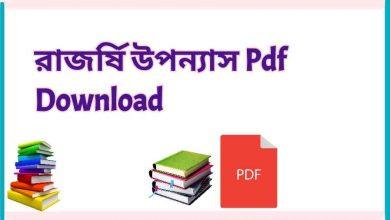 Photo of রাজর্ষি উপন্যাস Pdf Download