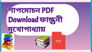 Photo of শাপমোচন PDF Download ফাল্গুনী মুখোপাধ্যায়