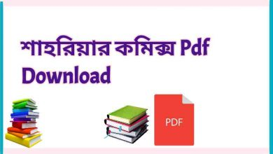 Photo of শাহরিয়ার কমিক্স Pdf Download