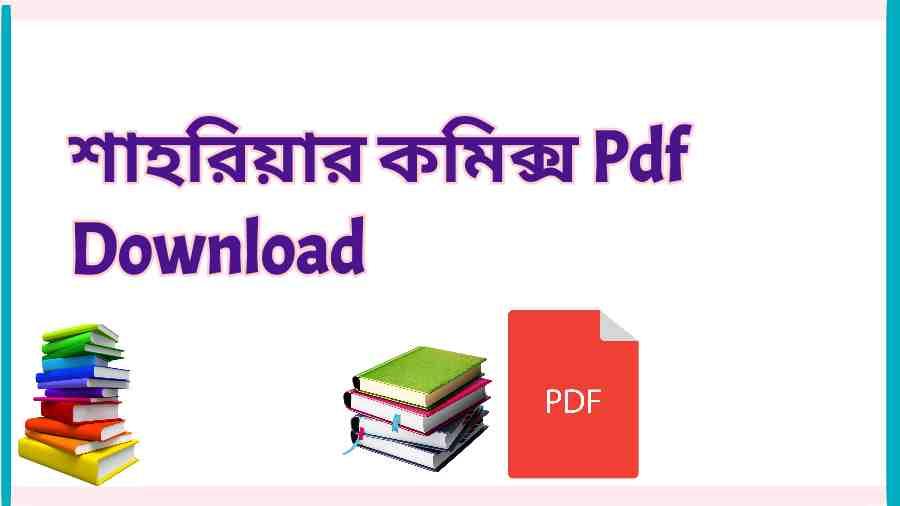 book শাহরিয়ার কমিক্স Pdf Download