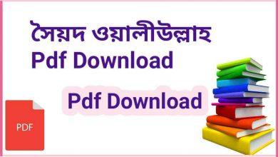 Photo of সৈয়দ ওয়ালীউল্লাহ Pdf Download (All)- Syed Waliullah PDF Download