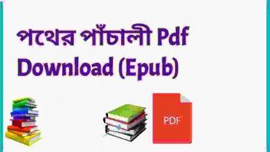 Photo of পথের পাঁচালী Pdf Download (Epub)