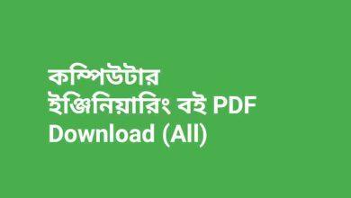 Photo of কম্পিউটার ইঞ্জিনিয়ারিং বই PDF Download (All)