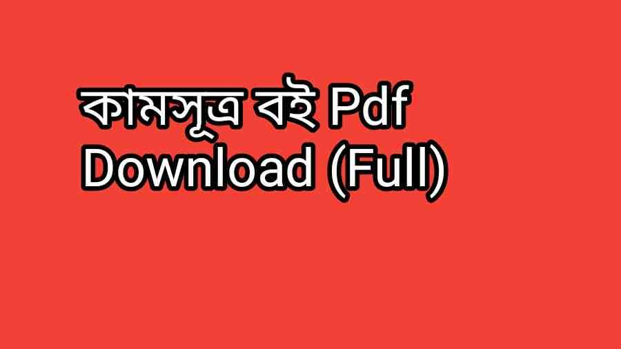 কামসূত্র বই Pdf Download Full