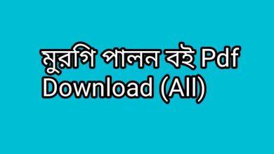Photo of মুরগি পালন বই Pdf Download (All)