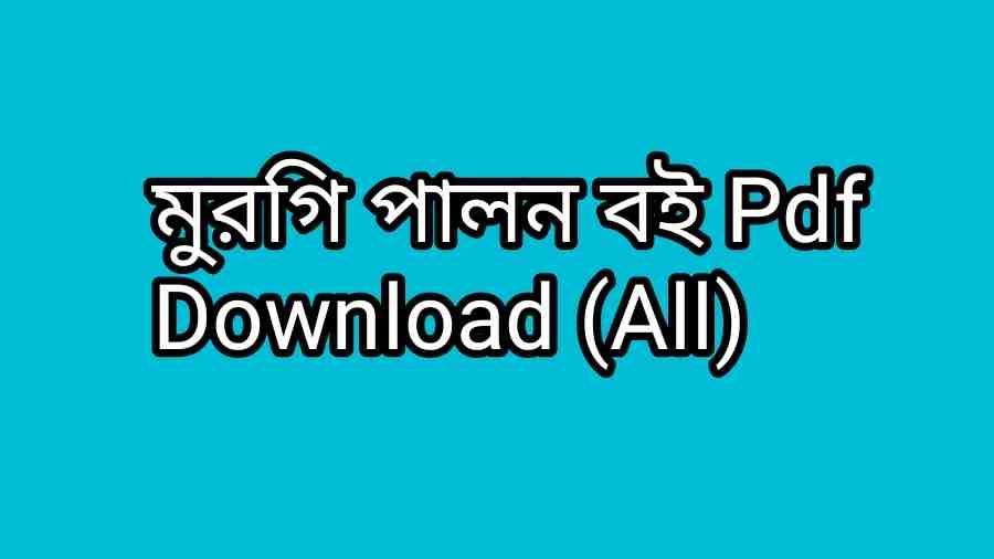 মুরগি পালন বই Pdf Download All