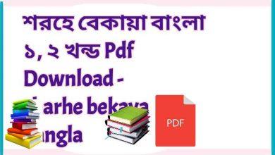Photo of শরহে বেকায়া বাংলা ১, ২ খন্ড Pdf Download