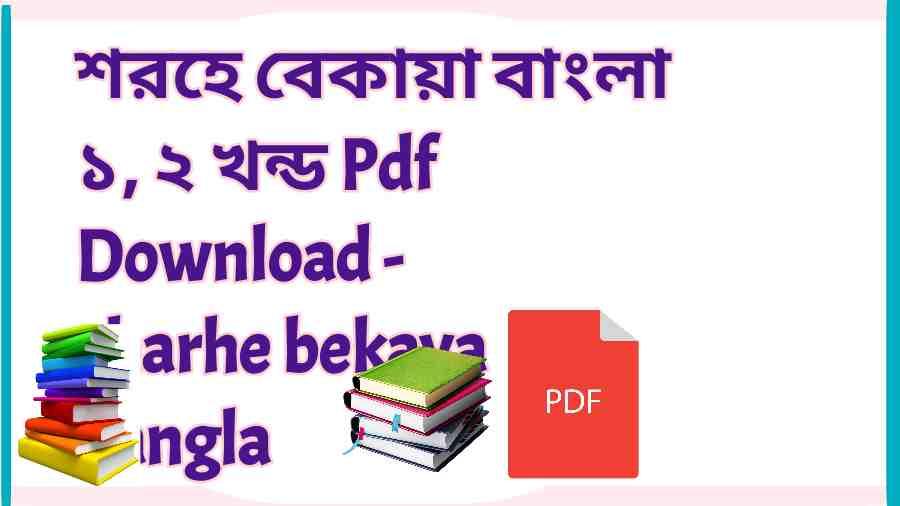 শরহে বেকায়া বাংলা ১ ২ খন্ড Pdf Download