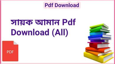 Photo of সায়ক আমান Pdf Download (All)