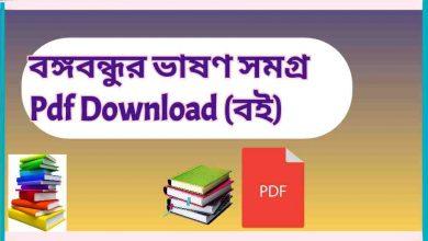 Photo of বঙ্গবন্ধুর ভাষণ সমগ্র Pdf Download (বই)