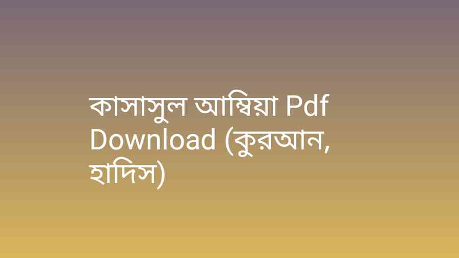 B কাসাসুল আম্বিয়া Pdf Download কুরআন হাদিস