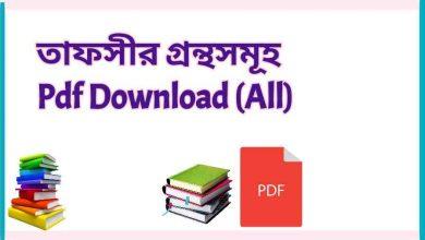 Photo of তাফসীর গ্রন্থসমূহ Pdf Download (All)