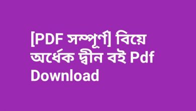 Photo of [PDF সম্পূর্ণ] বিয়ে অর্ধেক দ্বীন বই Pdf Download