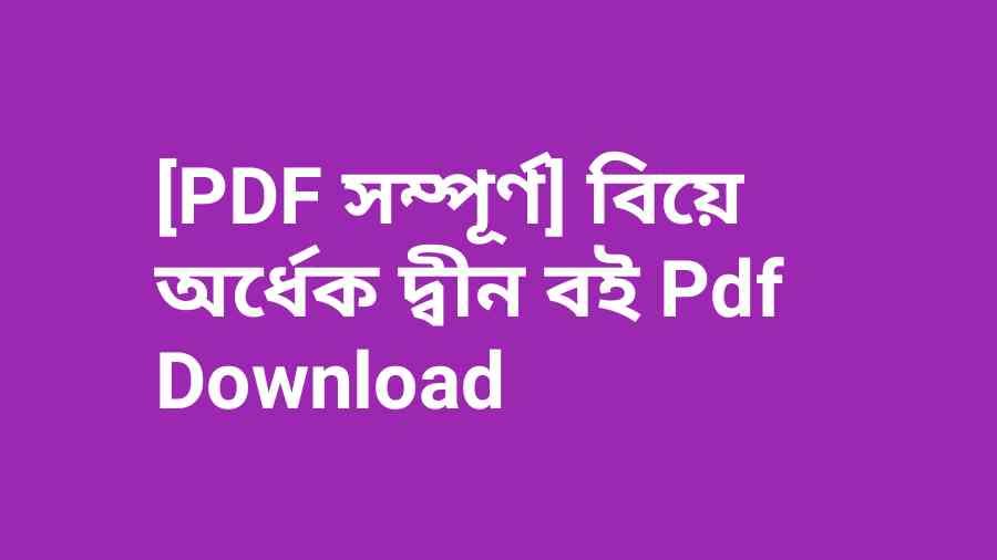 PDF সম্পূর্ণ বিয়ে অর্ধেক দ্বীন বই Pdf Download
