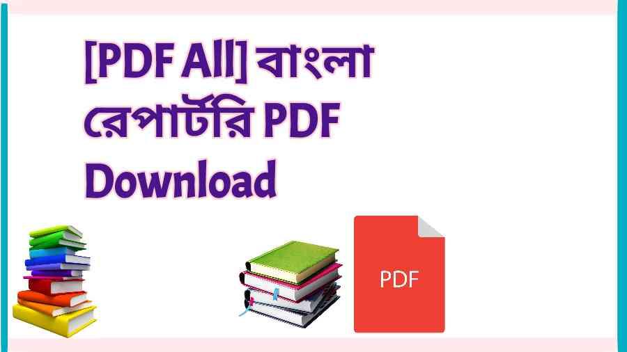 PDF All বাংলা রেপার্টরি PDF Download