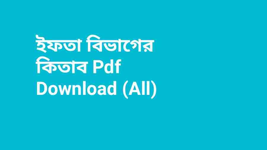 b ইফতা বিভাগের কিতাব Pdf Download All