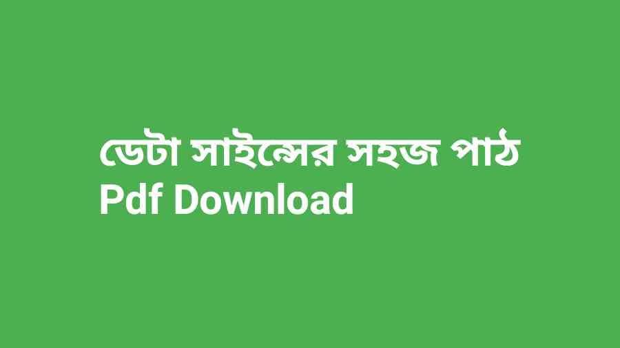 b ডেটা সাইন্সের সহজ পাঠ Pdf Download