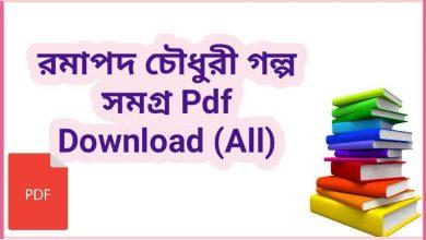 Photo of রমাপদ চৌধুরী গল্প সমগ্র Pdf Download (All)