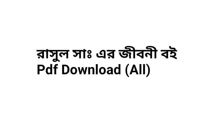 b রাসুল সাঃ এর জীবনী বই Pdf Download All