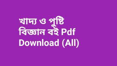 Photo of খাদ্য ও পুষ্টি বিজ্ঞান বই Pdf Download (All)