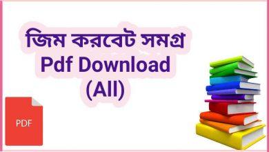 Photo of জিম করবেট সমগ্র Pdf Download (All)