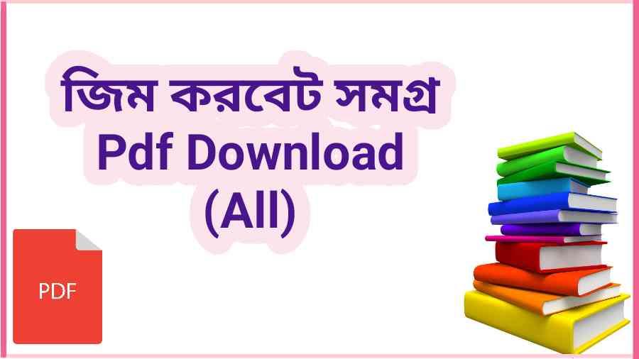 book জিম করবেট সমগ্র Pdf Download All