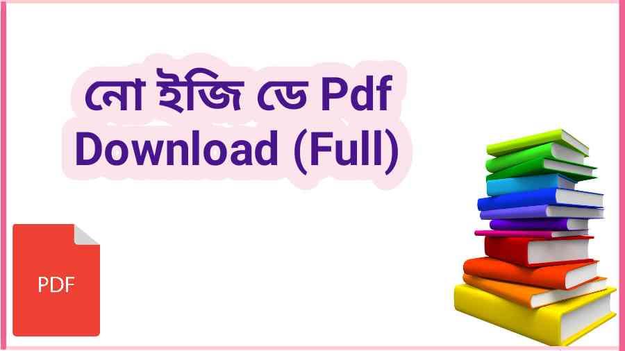 book নো ইজি ডে Pdf Download Full
