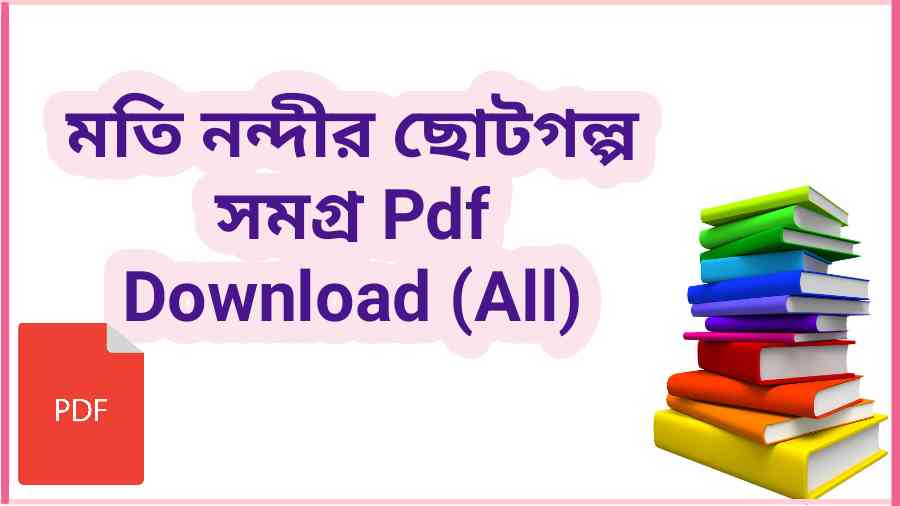 book মতি নন্দীর ছোটগল্প সমগ্র Pdf Download All