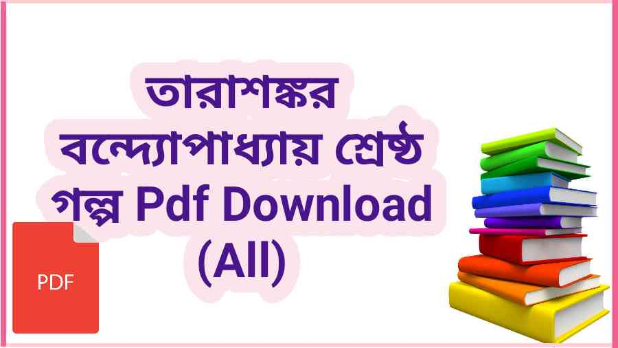 bookj তারাশঙ্কর বন্দ্যোপাধ্যায় শ্রেষ্ঠ গল্প Pdf Download All