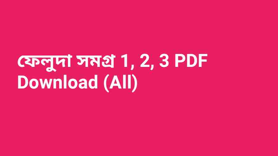 ফেলুদা সমগ্র 1 2 3 PDF Download All