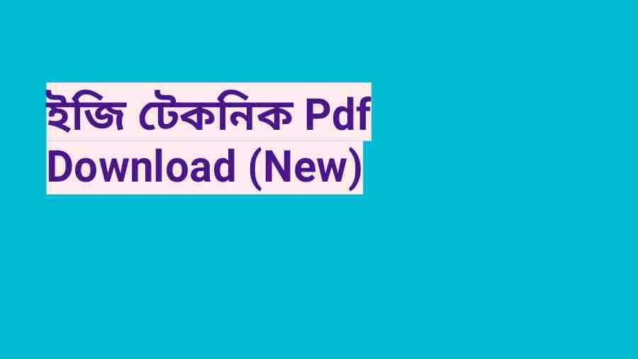 b ইজি টেকনিক Pdf Download New