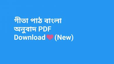 Photo of গীতা পাঠ বাংলা অনুবাদ PDF Download❤️(New)
