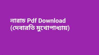 Photo of নারাচ Pdf Download (দেবারতি মুখোপাধ্যায়)