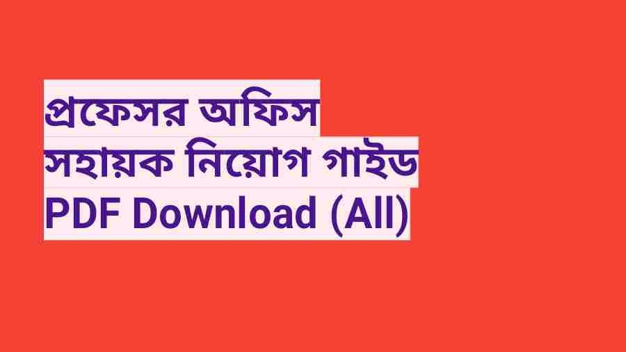 b প্রফেসর অফিস সহায়ক নিয়োগ গাইড PDF Download All
