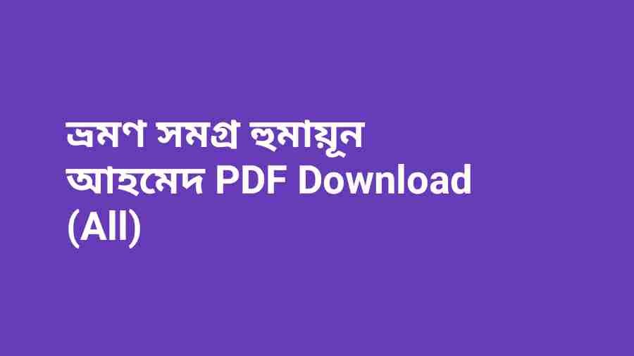 ভ্রমণ সমগ্র হুমায়ূন আহমেদ PDF Download All