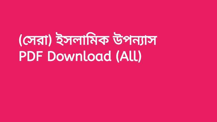 b সেরা ইসলামিক উপন্যাস PDF Download All