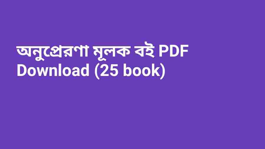 book অনুপ্রেরণা মূলক বই PDF Download All