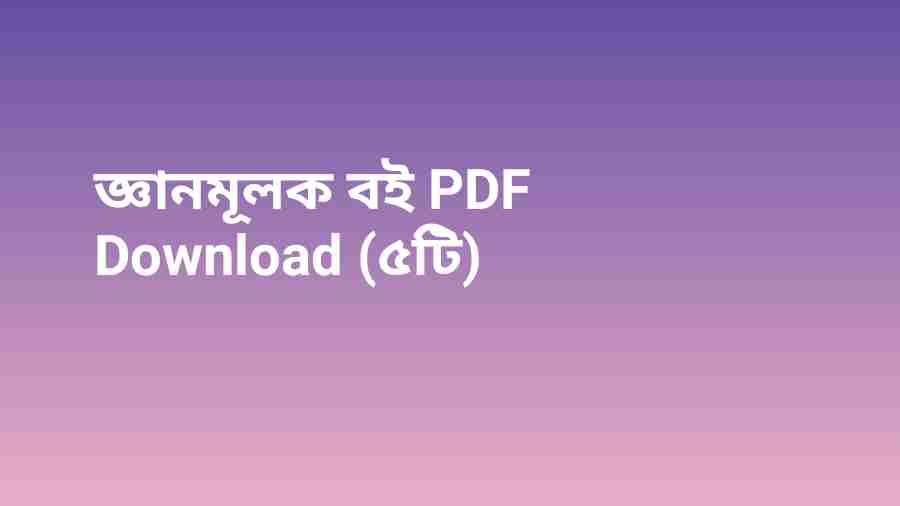 book জ্ঞানমূলক বই PDF Download ৫টি