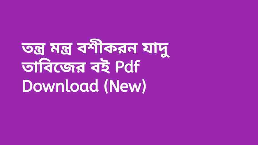 book তন্ত্র মন্ত্র বশীকরন যাদু তাবিজের বই Pdf Download New