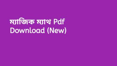 Photo of ম্যাজিক ম্যাথ Pdf Download (New)