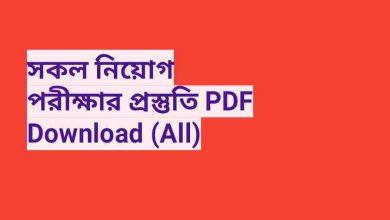 Photo of সকল নিয়োগ পরীক্ষার প্রস্তুতি PDF Download (All)