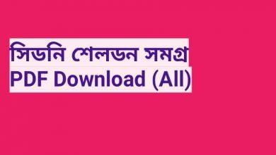 Photo of সিডনি শেলডন সমগ্র PDF Download (All)